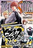 Comic ZERO-SUM (コミック ゼロサム) 2019年8月号[雑誌]