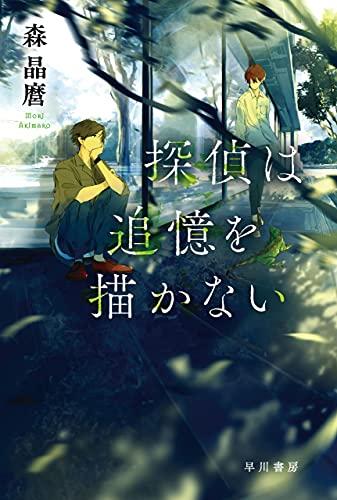 探偵は追憶を描かない 探偵は絵にならない (ハヤカワ文庫JA)