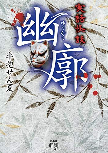 実話怪談 幽廓 (竹書房怪談文庫)