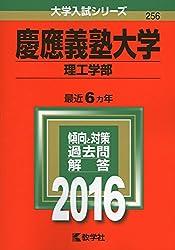 慶應義塾大学(理工学部) (2016年版大学入試シリーズ) ・赤本・過去問