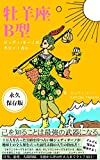 Tarot fortune telling by Lludy Ono: Aries Blood type B (Japanese Edition)