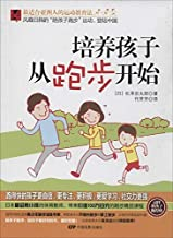 培养孩子从跑步开始