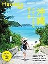 Hanako TRIP 沖縄 たからものを探す旅 。 マガジンハウスムック Hanako TRIP