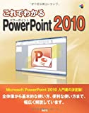 これでわかるPowerPoint2010 (SCC Books 348)