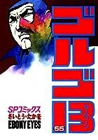 ゴルゴ13(55) (コミックス単行本)