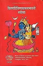 Vivarnadi Vishnu Sahasranama With Explanation