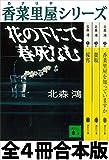香菜里屋シリーズ全4冊合本版 (講談社文庫)
