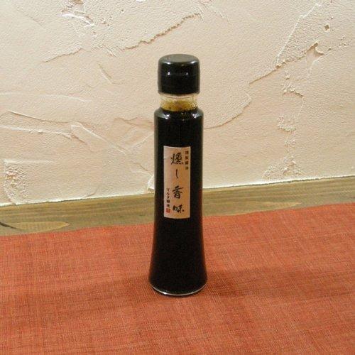 山形県寒河江市マルタ醸造 【燻製醤油 『燻し香味』 100ml】