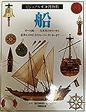 船 (ビジュアル博物館)