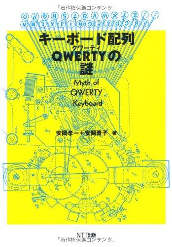 Kībōdo hairetsu QWERTY no nazo = Myth of QWERTY keyboard