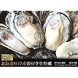 【北海道厚岸産 生牡蠣 殻付きLLサイズ 15個 (120g~150g/1個) 軍手・カキナイフ付】 満天☆青空レストランでご紹介された厚岸の極上牡蠣! 世界中の食通をうならせる海のミルク。創業70年を誇る厚岸の牡蠣漁師より直送します。時にはギフトに、時には自分へのご褒美をちょっと贅沢に。 (15個)