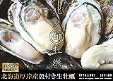 【北海道厚岸産 生牡蠣 殻付きLサイズ 15個 (90g~120g/1個) 軍手・カキナイフ付】 満天☆青空レストランでご紹介された厚岸の極上牡蠣! 世界中の食通をうならせる海のミルク。創業100年を誇る厚岸の牡蠣漁師より直送します。時にはギフトに、時には自分へのご褒美をちょっと贅沢に。 (15個)