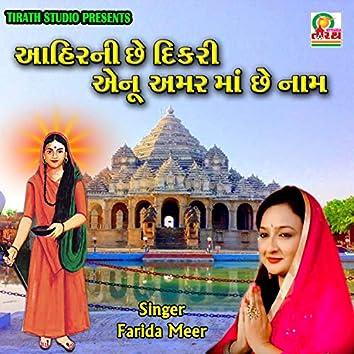 Aahir Ni Chhe Dikari (Gujarati Bhajan)