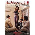 オークションされる人妻 (復刻スペシャルプライス版) [DVD]