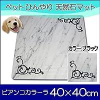 オシャレ大理石ペットひんやりマット可愛いゴージャスデザイン(カラー:ブラック) 40×40cm peti charman