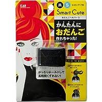 スマートキュート(SmartCute) おだんごヘルパーS HC3329×5個
