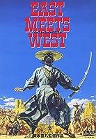 EAST MEETS WEST [DVD]