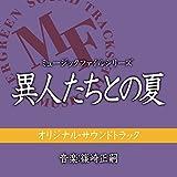ミュージックファイルシリーズ 異人たちとの夏 オリジナル・サウンドトラック