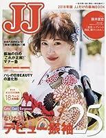 2018年版 JJだけの振袖BOOK (JJムックシリーズ vol. 6 別冊ジェイジェイ)