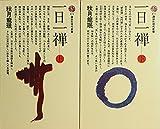 一日一禅 上下巻セット (1977年) (講談社現代新書)