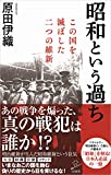 昭和という過ち この国を滅ぼした二つの維新 (SB新書)