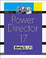 サイバーリンク PowerDirector 17 動画編集入門 (速読・速解シリーズ)
