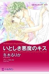 いとしき悪魔のキス (ハーレクインコミックス) Kindle版
