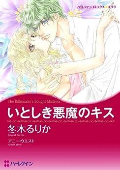 [冬木 るりか, アニー・ウエスト]のいとしき悪魔のキス (ハーレクインコミックス)