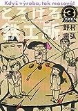 とろける鉄工所(3) (イブニングコミックス)