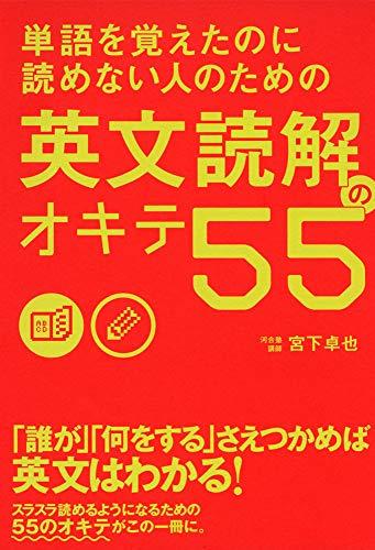 KADOKAWA『単語を覚えたのに読めない人のための 英文読解のオキテ55』