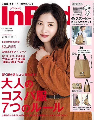 In Red(インレッド) 2020年 11月号