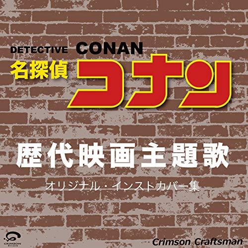 名探偵コナン 歴代映画主題歌 オリジナル・インストカバー集