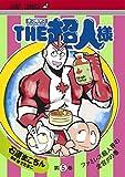 THE超人様 5
