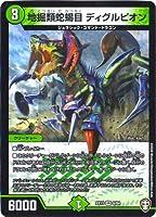 デュエルマスターズ DMEX-13 6 VR 地掘類蛇蝎目 ディグルピオン