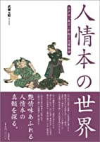 人情本の世界: 江戸の「あだ」が紡ぐ恋愛物語