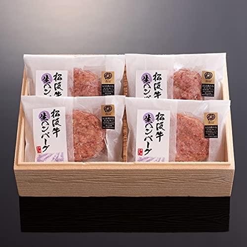 【松阪まるよし】松阪牛 生 ハンバーグ 贈答用 箱入 ギフト 150g×4個 冷凍 父の日 お中元 松坂牛 プレゼント 高級 牛肉