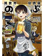 異世界居酒屋「のぶ」(13) (角川コミックス・エース)