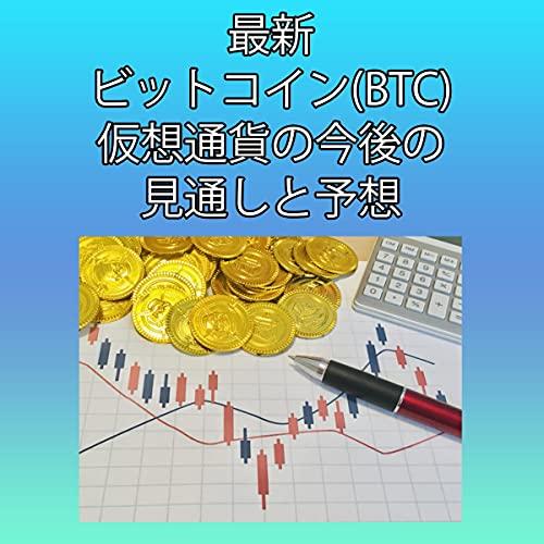 『【最新・ビットコイン(BTC)/仮想通貨の今後の見通し・予想】』のカバーアート