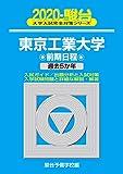 東京工業大学前期日程 2020―過去5か年 (大学入試完全対策シリーズ 10)
