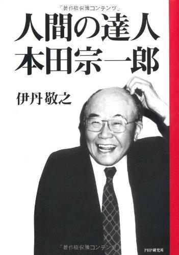 人間の達人 本田宗一郎