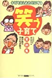 子どもをしあわせにする「笑う子育て」実例集