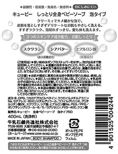 キューピーしっとり全身ベビーソープ泡タイプポンプ400ml