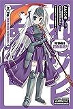 Is This a Zombie?, Vol. 2 - manga (Kore wa Zombie Desu-ka?, 2)