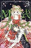 M式プリンセス 3 (白泉社レディース・コミックス)
