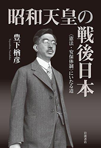 昭和天皇の戦後日本――〈憲法・安保体制〉にいたる道