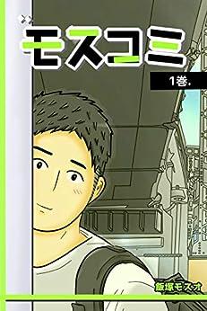 [飯塚モスオ]のモスコミ(1): ゲイの4コマ漫画モスコミです。