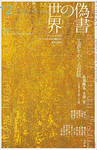 ユリイカ 2020年12月号 特集=偽書の世界 ーディオニュシオス文書、ヴォイニッチ写本から神代文字、椿井文書までー