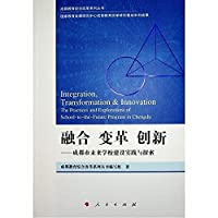 Integration. Innovation. Innovation: Practice and Exploration of Future School Construction in Chengdu(Chinese Edition)
