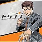 TVアニメ『警視庁 特務部 特殊凶悪犯対策室 第七課-トクナナ-』 オリジナルサウンドトラック