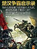 楚汉争霸启示录: Enlightenment of Chu Han's struggle for hegemony (Traditional Chinese Edition)